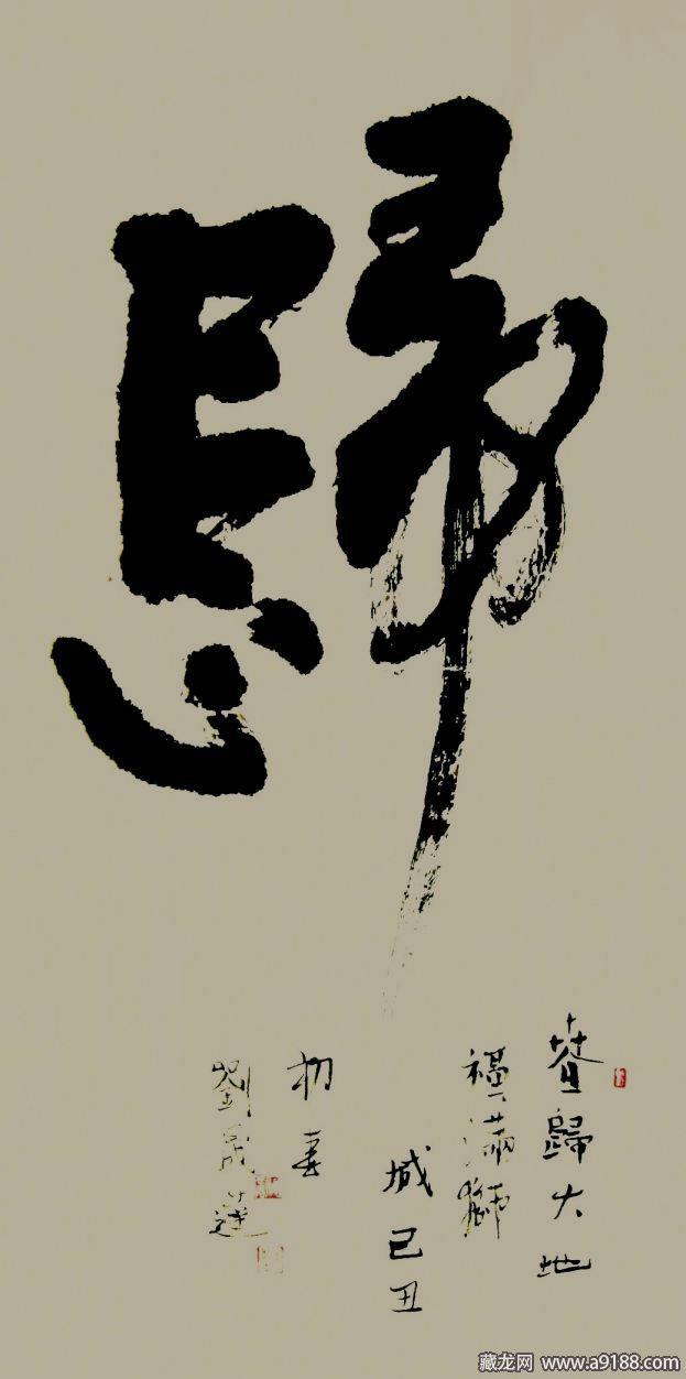 4刘晟达榜书《归》,款识:春归大地,福满狮城,己丑初春,11岁涂鸦。.jpg