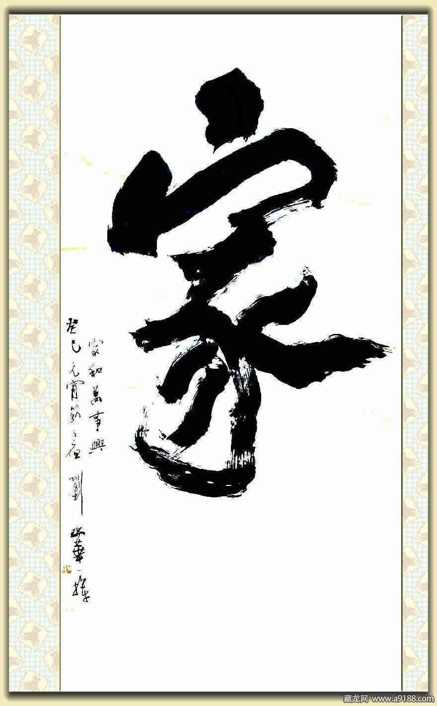 《家》,款识:家和万事兴,癸巳元宵节之夜,沧州刘瑞华一挥。.JPG