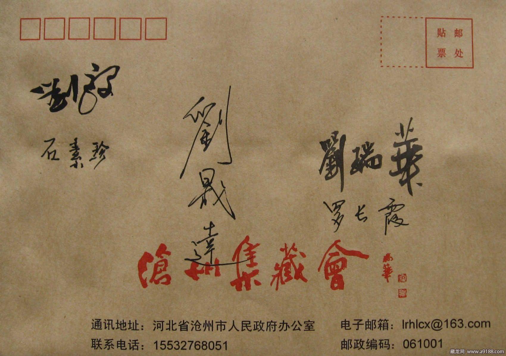 """2014年母亲节之夜的""""全家福""""签名---老爸:刘毅,老妈:石素珍,我:刘瑞华,老婆:.jpg"""