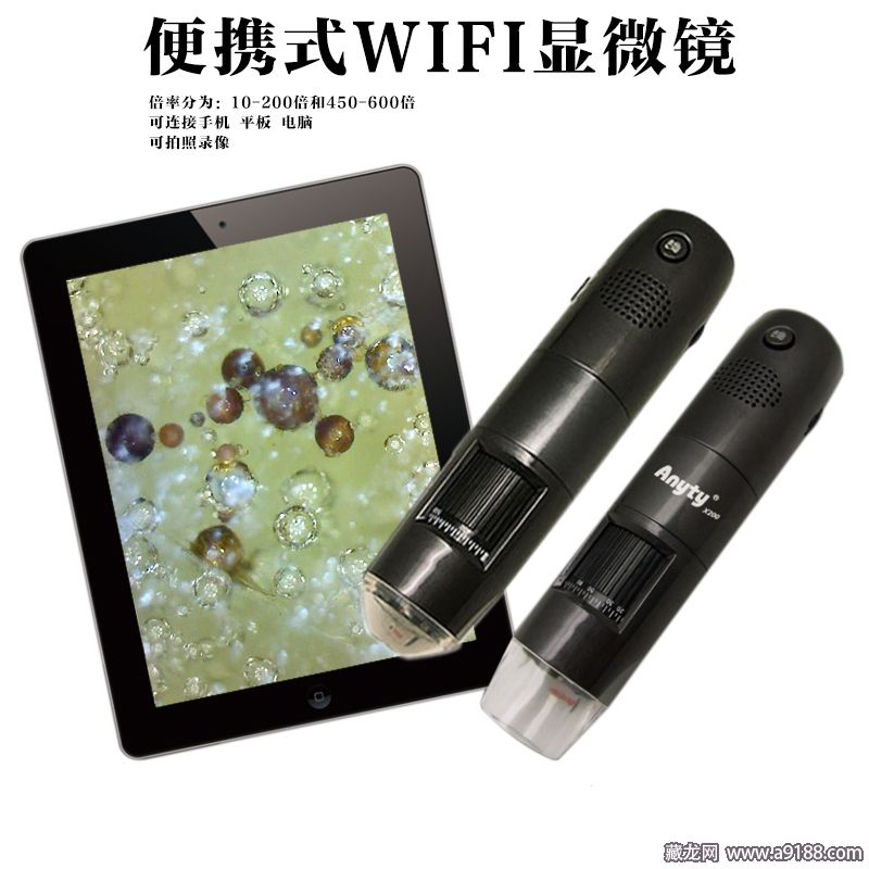 便携式wifi显微镜1.jpg